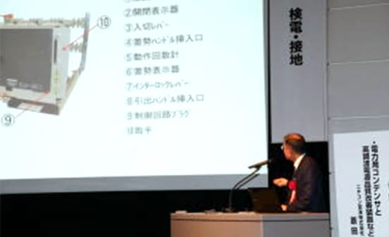 技術安全講習会・安全大会